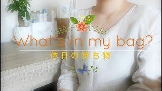 【リクエスト動画】主婦のバッグの中身を見せてください! thumbnail