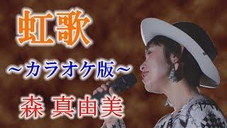 【カラオケ】虹歌~ようこそENKAの森テーマ曲~【歌ってみてね!】