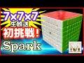 【7×7×7】スパーク!に初チャレンジ!【ルービックキューブ】