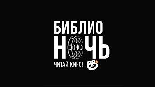 Библионочь в Пушкинке 2016