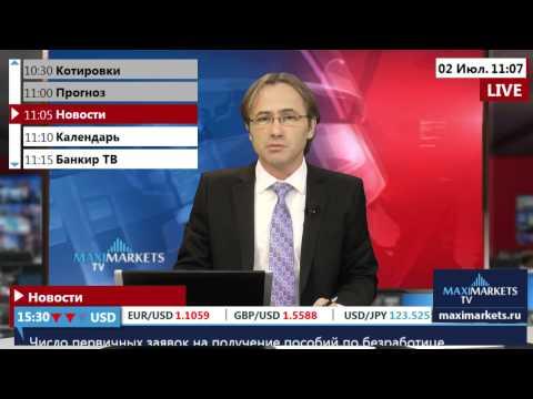02.07.15  (11:00 MSK) - Новости рынка Форекс. MaxiMarkets форекс ТВ.