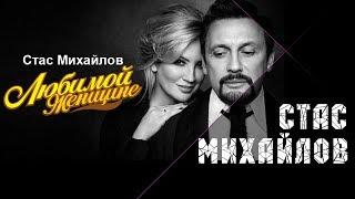 Стас Михайлов Любимой женщине Лучшие песни