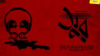 #SundaySuspense | Sur | Sayak Aman | Mirchi Bangla