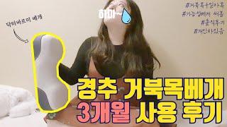 경추 거북목베개 3개월 사용후기 거북이 탈출 가능?! …