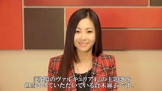 『戦場のヴァルキュリア4』倉木麻衣さんビデオメッセージ