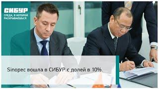 Успешно закрыта сделка по вхождению Sinopec в капитал СИБУРа с долей в 10%