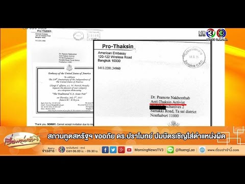 เรื่องเล่าเช้านี้ สถานทูตสหรัฐฯ ขออภัย ดร.ปราโมทย์ ปมบัตรเชิญใส่ตำแหน่งผิด(22 มิ.ย.58)
