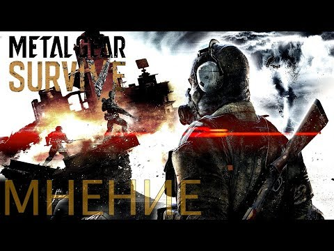 Metal Gear Survive OPEN BETA Мнение ps4