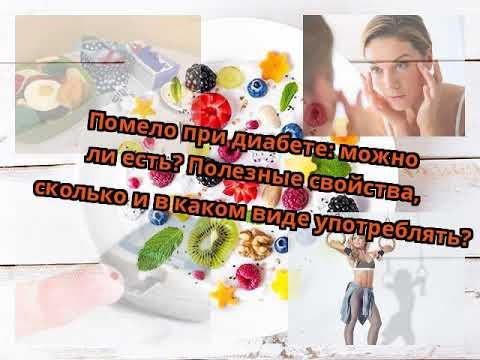 Помело при диабете: можно ли есть? Полезные свойства, сколько и в каком виде употреблять?