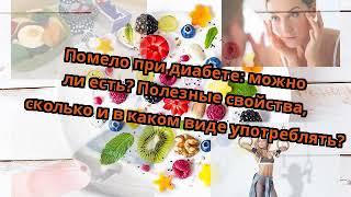 видео Пищевая ценность грейпфрута,лечебные свойства грейпфрута