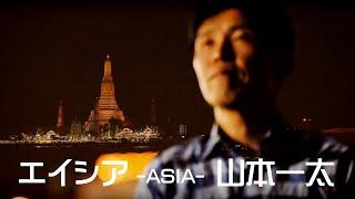 エイシア -ASIA- / 山本一太|ASIA / Ichita Yamamoto
