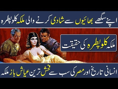 Real History of Egypt Queen Cleopatra | Egyptian Queen | Urdu Documentary | Hindi Documentary | Shan