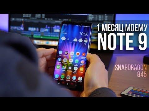 Galaxy Note 9 N9600 (Snapdragon)