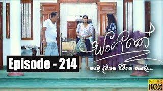Sangeethe | Episode 214 05th December 2019 Thumbnail