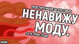 НЕНАВИЖУ МОДУ