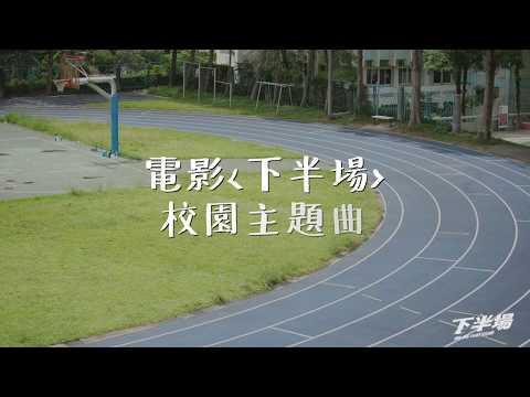 電影《下半場》校園主題曲–《飛》歌詞版MV