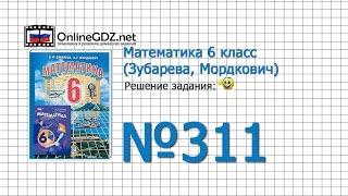 Задание № 311 – Математика 6 класс (Зубарева, Мордкович)