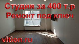 Как выглядят 22 м.кв. за 400 т. р. Эконом ремонт квартиры ''под ключ''