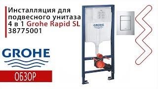 Инсталляция для подвесного унитаза 4в1 Grohe Rapid SL ( ар. 38775001 ) Обзор, Распаковка