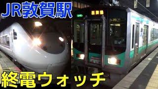 終電ウォッチ☆JR敦賀駅 北陸本線・小浜線の最終電車! 普通西舞鶴行き・特急しらさぎ 米原行きなど