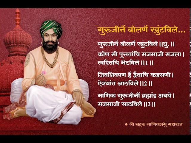 Gurujine Maja Bolane - गुरुजीनें मज बोलणें - Datta Bhajan by Shri Manik Prabhu Maharaj
