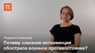 Интервенция в годы Гражданской войны – Людмила Новикова