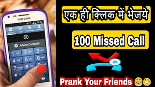 Prank Your Friends | Sand 100 Missed Call In One Click | Tak Zang Missed call Bombers