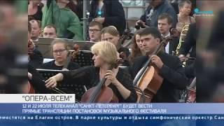 Смотреть видео Сюжет телеканала «Санкт Петербург» о предстоящем фестивале «Опера – всем» 2018 онлайн