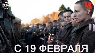 Официальный трейлер фильма «Батальонъ»