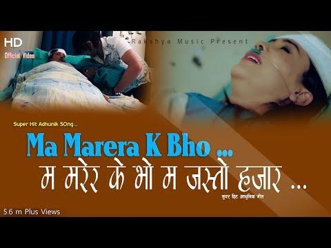 म मरेर के भो  Super Hit Nepali Aadhunik song 20732016Ma Marera K Bho  Smriti Shahi Bhadra Oli