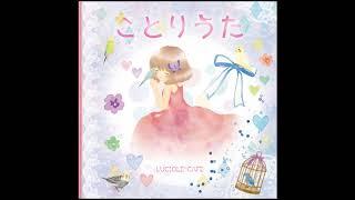 Artist: 白猫のたりとら (vo. ほたる&トリィ) Album: ことりうた Circle...