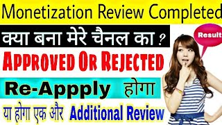 Result Announced | Channel Monetized Or Under Review or Rejected | How to Re-Apply Channel Monetize