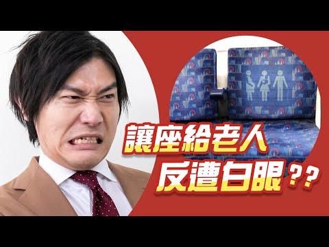 讓博愛座給老人反遭白眼?5個台灣人理解不能的日本文化!