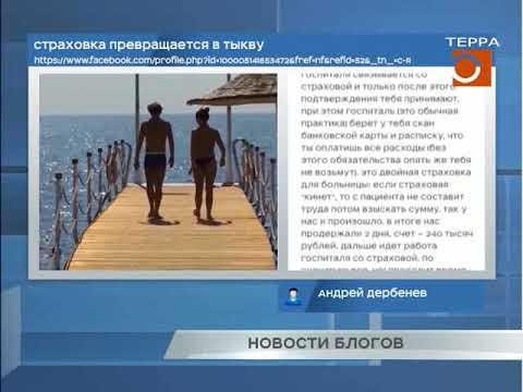 Новости блогов. Эфир передачи от 18.06.2019