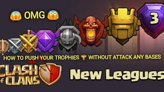 How To Push Your Trophies🏆Without Attack Any Bases😱 ONLY FOR TH11 and TH12  CLASH OF CLANS INDIA  
