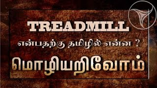 Mozhi Arivom 19th March 2016 Puthiyathalaimurai TV News Show