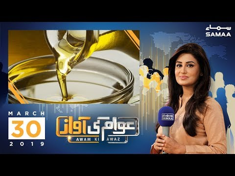Diesel oil ya khane ka oil?   Awam Ki Awaz   SAMAA TV   March 30, 2019