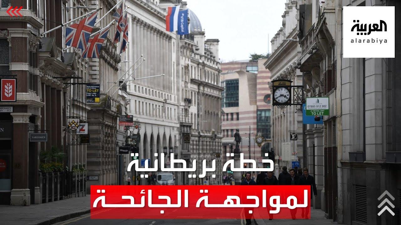 بريطانيا تكشف عن خطة مواجهة كورونا في الشتاء  - 01:53-2021 / 9 / 15