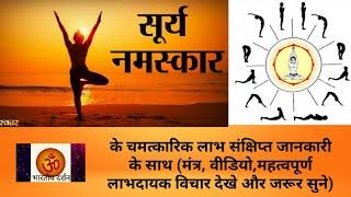 Surya namaskar mantra।Suryanamaskar ki sampurn Jankari/सूर्य नमस्कार (Surya Namaskar) कैसे करें