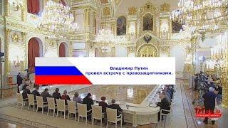 Владимир Путин встретился с членами Совета по правам человека.
