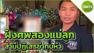 ฝังศพสองแม่ลูก-สามีปฏิเสธฆ่าทุบหัว-20-04-62-ข่าวเย็นไทยรัฐ-เสาร์-อาทิตย์