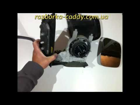 Как разобрать зеркало vw caddy,vw T5 ремонт зеркала кадди