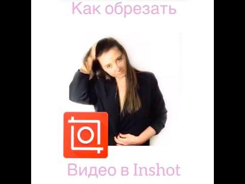 Как обрезать видео в InShot