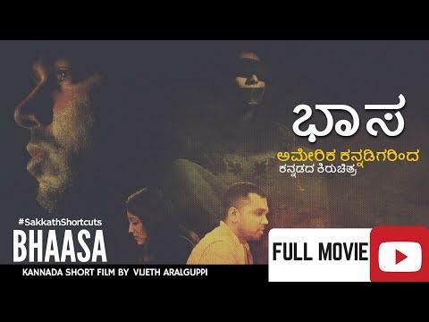 Bhaasa   Kishan Badarinath   Vijeth Aralaguppi   Kannada Short Film Shot in America