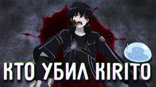 Кирито Убила обычная Слизь. О моем перерождении в слизь !