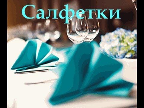В нашем интернет магазине вы можете купить салфетки и скатерти на стол оптом и в розницу в москве. Каталог салфеток, скатертей: цена от 1380 р, материал лен. Размеры от 42 по 48.