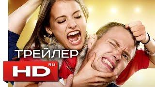 Гуляй, Вася! (2017) Трейлер HD