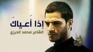 إذا أعياك | الشاعر محمد الحرزي
