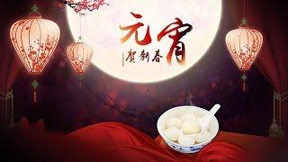元宵节【中国传统节日 第3集】