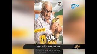 اخر النهار | احمد حلاوة : استمتعت بالمجموعة الجميلة ف فيلم نورت مصر